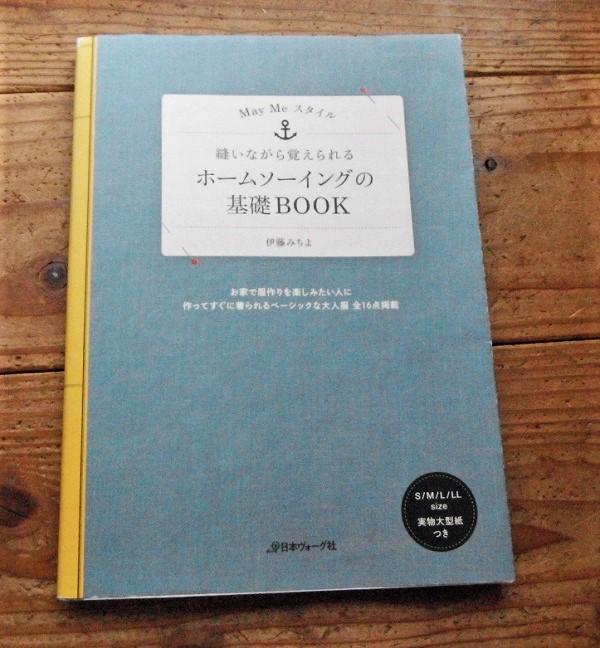 ホームソーイングの本