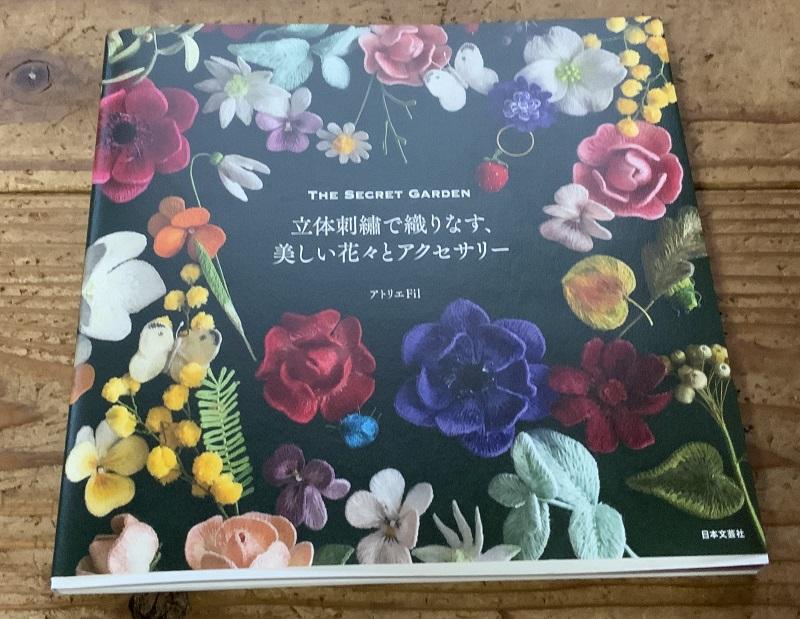 立体刺繍の本